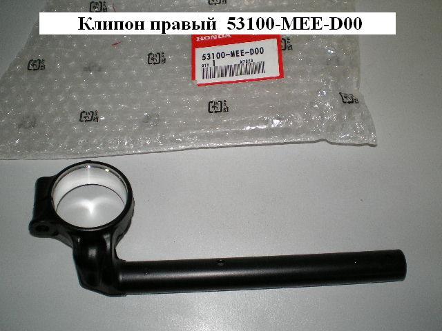 /honda/CBR_600_rr_2005_2006/Клипон правый 53100-MEE-D00.