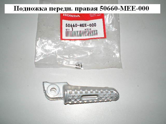 /honda/CBR_600_rr_2005_2006/Подножка передняя правая 50660-MEE-000 (новая, оригинал).