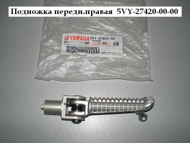 /yamaha/YZF_R1_2004_2005_2006/Подножка передняя правая 5VY-27420-00-00.