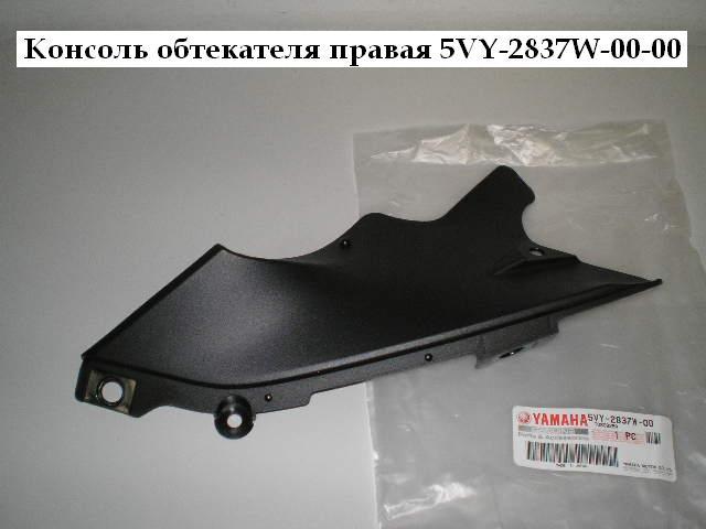 /yamaha/YZF_R1_2004_2005_2006/Пластик: консоль обтекателя правая 5VY-2837W-00-00.
