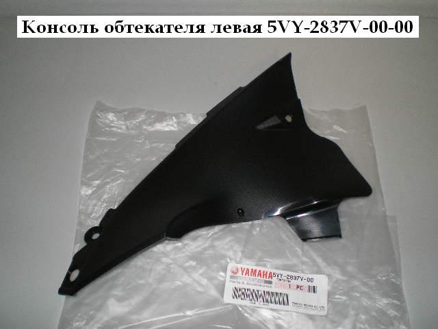 /yamaha/YZF_R1_2004_2005_2006/Пластик: консоль обтекателя левая 5VY-2837V-00-00.