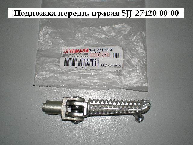 /yamaha/YZF_R1_2002_2003/Подножка передняя правая 5jj-27420-01-00 (5JJ-27420-00-00).