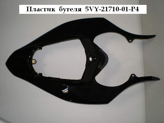 /yamaha/YZF_R1_2004_2005_2006/Пластик: бугеля (хвост) верхний задний 5VY-21711-01-P4.