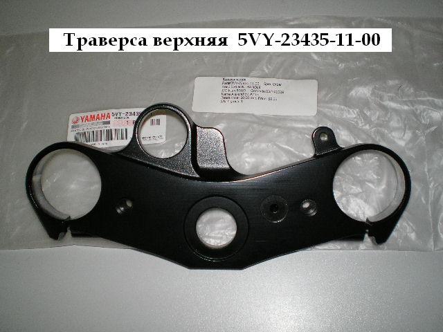 /yamaha/YZF_R1_2004_2005_2006/Траверса верхняя 5VY-23435-11-00.