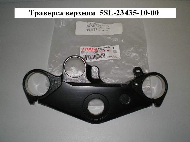 /yamaha/YZF_R6_2003_2004/Траверса верхняя 5SL-23435-10-00.