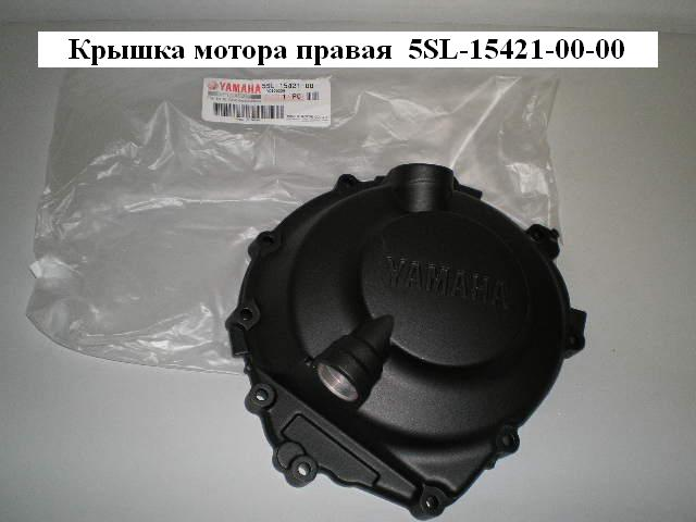 /yamaha/YZF_R6_2003_2004/Двигатель: крышка сцепления (правая сторона) 5SL-15421-00-00.н