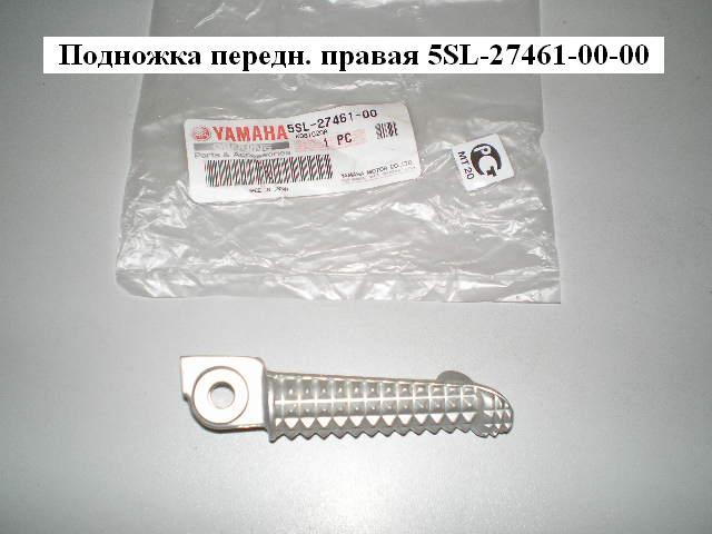 /yamaha/YZF_R6_2003_2004/Подножка передняя правая 5SL-27461-00-00.
