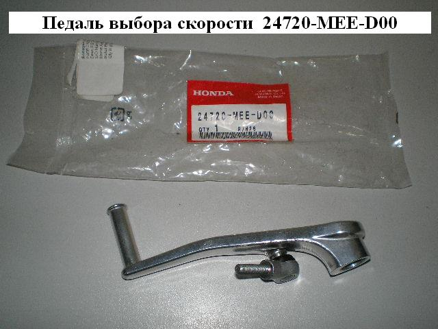 /honda/CBR_600_rr_2005_2006/Педаль (лапка) выбора скорости КПП 24720-MEE-D00.