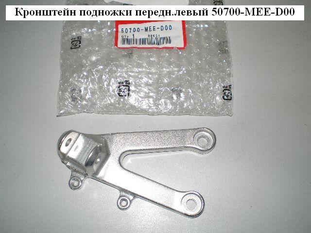 /honda/CBR_600_rr_2005_2006/Кронштейн подножки передний левый 50700-MEE-D00.
