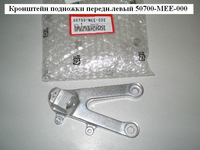 /honda/CBR_600_rr_2005_2006/Кронштейн подножки передний левый 50700-MEE-000.