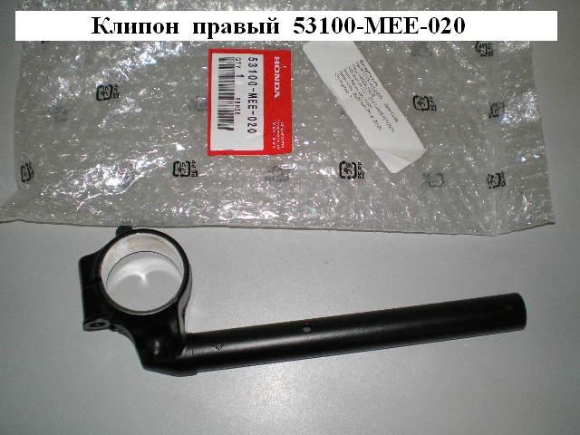 /honda/CBR_600_rr_2005_2006/Клипон правый 53100-MEE-020.